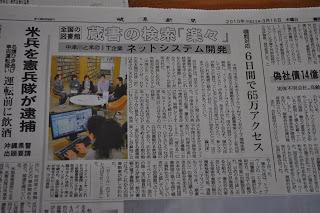 3月18日の岐阜新聞で「夜の図書館ダイアローグvol.2」@中津川を取り上げて頂きました