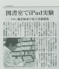 「カーリルと図書館・iPad導入の実証実験」についてメディアで取り上げて頂きました