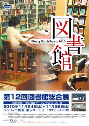 第10回図書館総合展 2008年11月26日~28日 パシフィコ横浜 展示ホールB