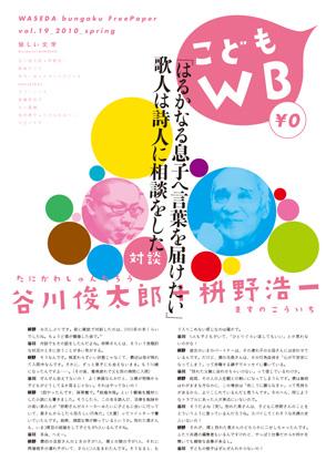 カーリルと早稲田文学のコラボが決定! 「WB」誌上で、カーリルレシピとの連動企画が始まります