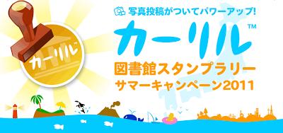 夏を乗り切って読書の秋を手に入れよう☆ スタンプラリーサマーキャンペーン2011開催決定