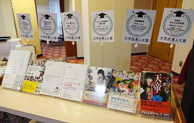 「2012大学読書人大賞贈賞式」に行ってきました
