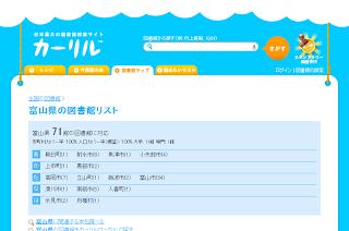 カーリルで富山県内全ての図書館の蔵書が検索できるようになりました