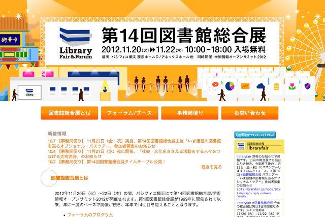 図書館の最新テクノロジーが集結「図書館総合展」に出展します