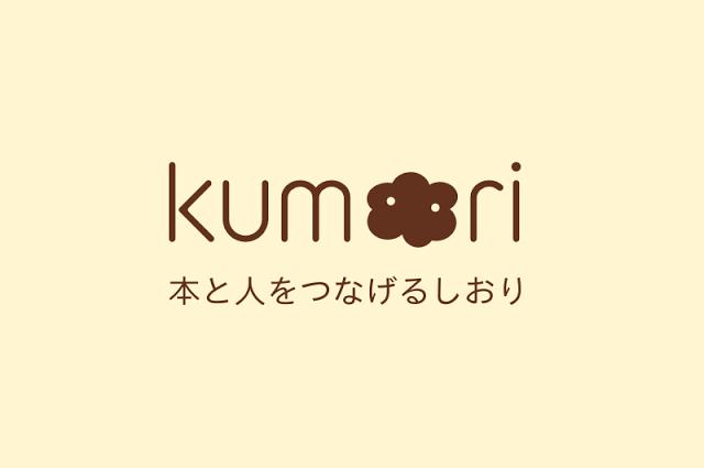図書館に参加しよう。本と人をつなげるしおり「kumori」