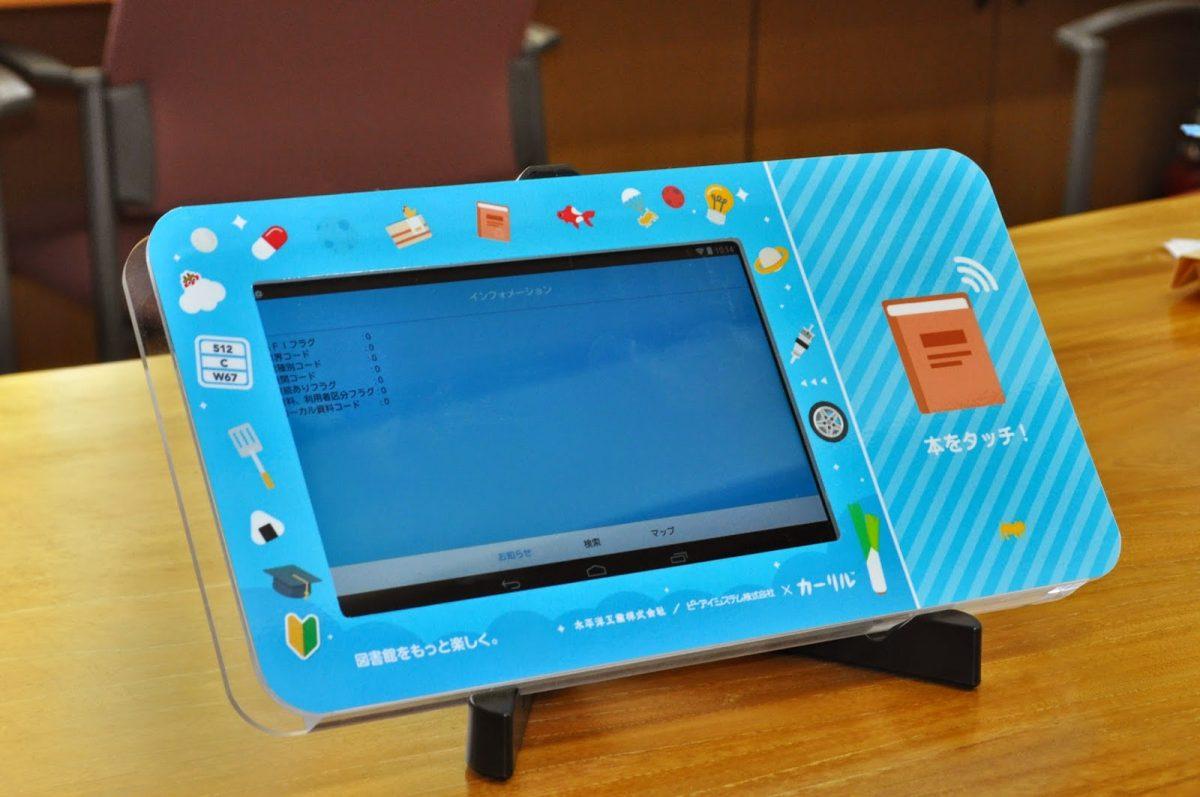 図書館向けICタグ対応タブレット端末を開発しました