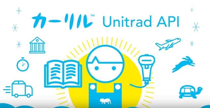 「カーリル Unitrad API」の運用を開始します