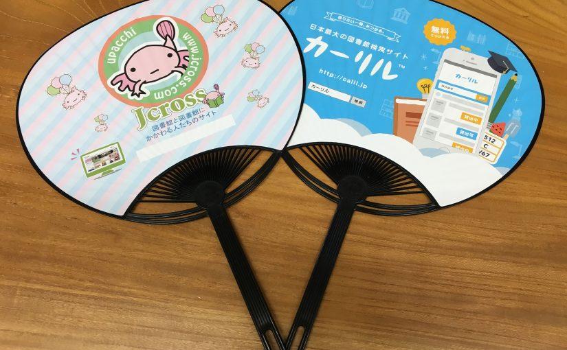 学校図書館応援キャンペーン Jcross×カーリル コラボうちわをプレゼント!