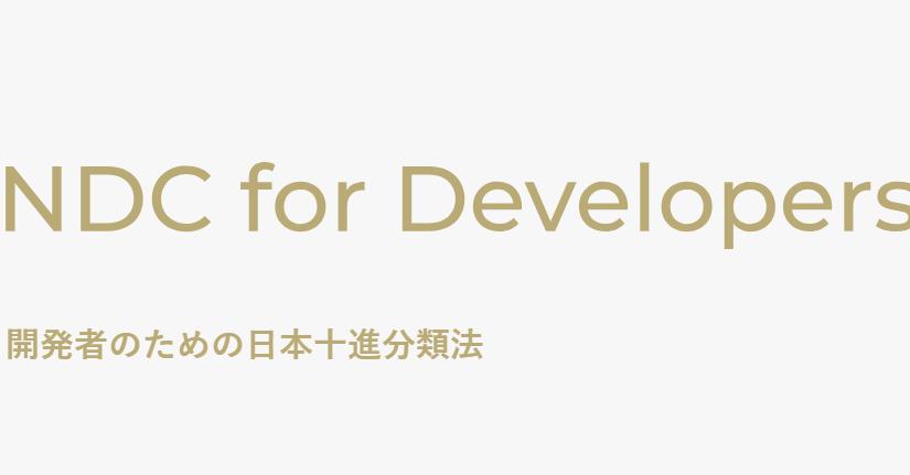 開発者のための日本十進分類法「ndc.dev」を開始しました