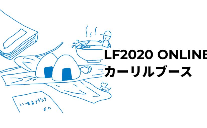 図書館総合展2020オンラインに出展します